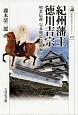 紀州藩主 徳川吉宗 歴史文化ライブラリー439 明君伝説・宝永地震・隠密御用
