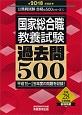 国家総合職 教養試験 過去問500 2018 公務員試験 合格の500シリーズ1