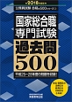 国家総合職 専門試験 過去問500 2018 公務員試験 合格の500シリーズ2