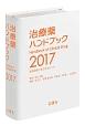 治療薬ハンドブック 2017 薬剤選択と処方のポイント