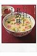 登紀子ばぁばの 70年つくり続けてきた私の味