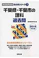 千葉県・千葉市の理科 過去問 教員採用試験「過去問」シリーズ 2018