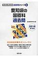 愛知県の国語科 過去問 教員採用試験「過去問」シリーズ 2018