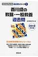 香川県の教職・一般教養 過去問 2018 教員採用試験過去問シリーズ