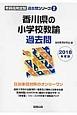 香川県の小学校教諭 過去問 2018 教員採用試験過去問シリーズ2