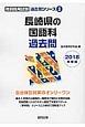 長崎県の国語科 過去問 教員採用試験「過去問」シリーズ 2018