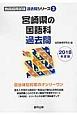 宮崎県の国語科 過去問 教員採用試験「過去問」シリーズ 2018