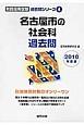 名古屋市の社会科 過去問 教員採用試験「過去問」シリーズ 2018