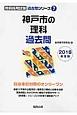神戸市の理科 過去問 教員採用試験「過去問」シリーズ 2018