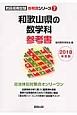 和歌山県の数学科 参考書 教員採用試験「参考書」シリーズ 2018