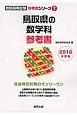 鳥取県の数学科 参考書 教員採用試験「参考書」シリーズ 2018