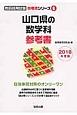 山口県の数学科 参考書 教員採用試験「参考書」シリーズ 2018