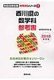 香川県の数学科 参考書 教員採用試験「参考書」シリーズ 2018