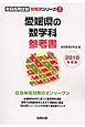 愛媛県の数学科 参考書 教員採用試験「参考書」シリーズ 2018