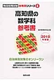 高知県の数学科 参考書 教員採用試験「参考書」シリーズ 2018