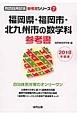 福岡県・福岡市・北九州市の数学科 参考書 教員採用試験「参考書」シリーズ 2018