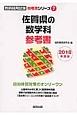 佐賀県の数学科 参考書 教員採用試験「参考書」シリーズ 2018