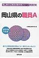 岡山県の公務員試験対策シリーズ 岡山県の職員A 2018