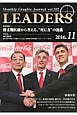 "LEADERS 29-11 2016.11 特集:終末期医療から考える、""死に方""の流儀 Monthly Graphic Journal(332)"