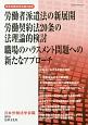 労働者派遣法の新展開/労働契約法20条の法理論的検討/職場のハラスメント問題への新たなアプローチ 日本労働法学会誌128
