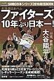 SMBC日本シリーズ 総括BOOK 2016