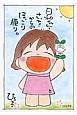 日和ちゃんとさっちーからのほっこり便り。