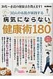 30人の名医が実践する病気にならない健康術180 男の隠れ家別冊