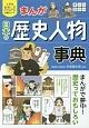 まんが・日本の歴史人物事典 小学生おもしろ学習シリーズ