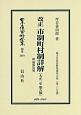 日本立法資料全集 別巻 改正・市制町村制詳解<第6版> 附 関係法規 大正2年 (1019)