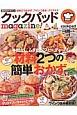 クックパッドmagazine! (9)