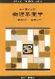 物理系薬学 機器分析・構造決定 スタンダード薬学シリーズ2-2 (3)