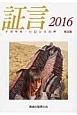 証言 2016 ナガサキ・ヒロシマの声(30)