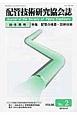 配管技術研究協会誌 56-2 2016.10 特集:配管の検査・診断技術