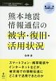 熊本地震 情報通信の被害・復旧・活用状況<OD> 震災ドキュメントseries