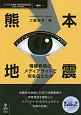 熊本地震 情報発信のメディアサイトで何を伝えたか<OD> 震災ドキュメントseries