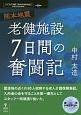 熊本地震 老健施設7日間の奮闘記<OD> 震災ドキュメントseries