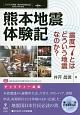 熊本地震体験記 震度7とはどういう地震なのか?<OD>