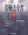 労働法全書 平成29年 参照条文 行政解釈 判例要旨