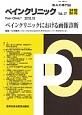 ペインクリニック 別冊秋号 2016.10 痛みの専門誌(37)