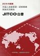 外国人技能実習・研修事業実施状況報告 JITCO白書 2016