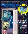 Disney・PIXAR MONSTERS,INC. SPECIAL FAN BOOK