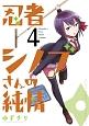 忍者シノブさんの純情 (4)