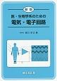 医・生物学系のための電気・電子回路<新版>