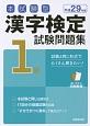 本試験型 漢字検定 1級 試験問題集 平成29年