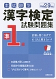 本試験型 漢字検定 準1級 試験問題集 平成29年