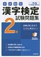 本試験型 漢字検定 2級 試験問題集 平成29年