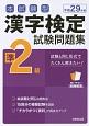 本試験型 漢字検定 準2級 試験問題集 平成29年