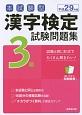 本試験型 漢字検定 3級 試験問題集 平成29年