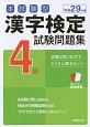 本試験型 漢字検定 4級 試験問題集 平成29年