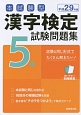 本試験型 漢字検定 5級 試験問題集 平成29年